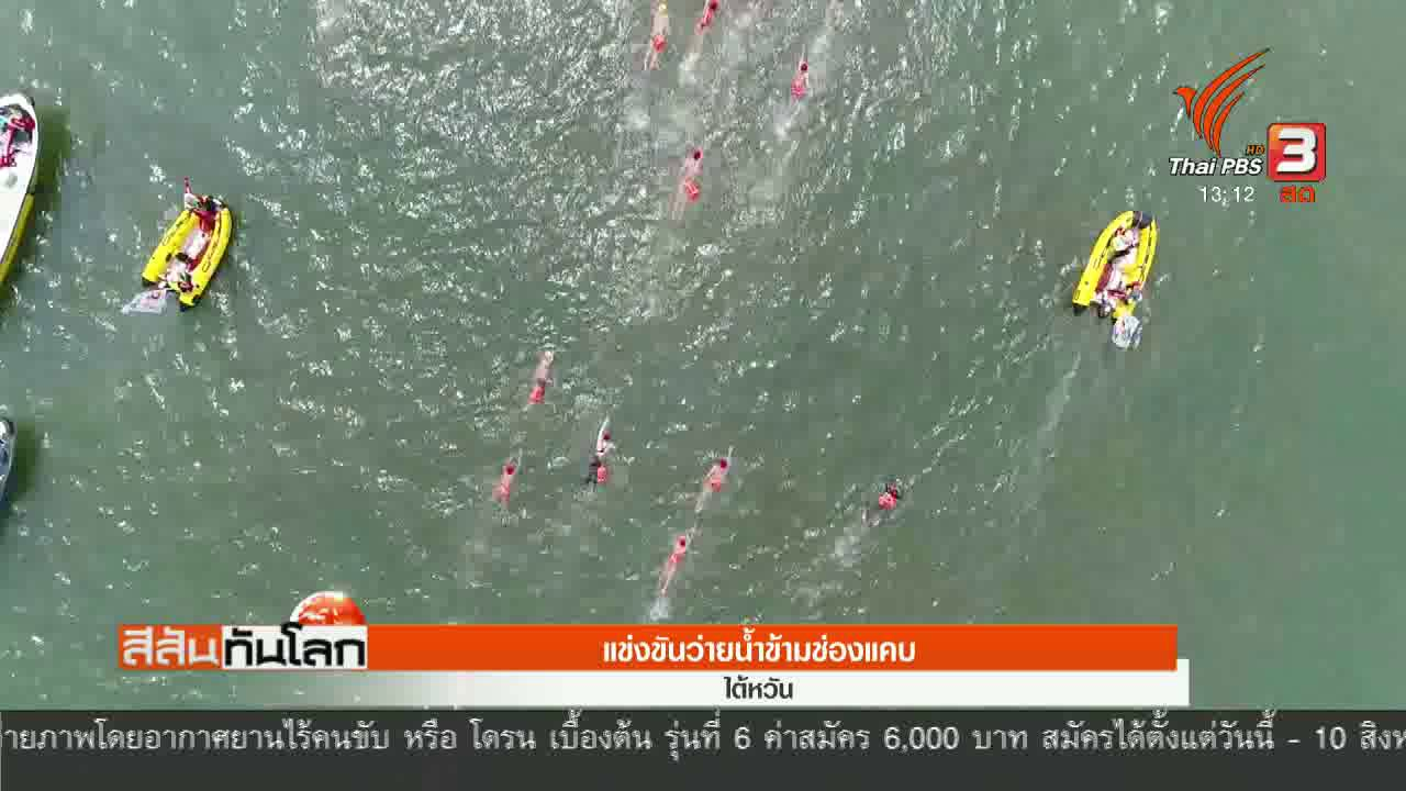 สีสันทันโลก - แข่งขันว่ายน้ำข้ามช่องแคบ.asf