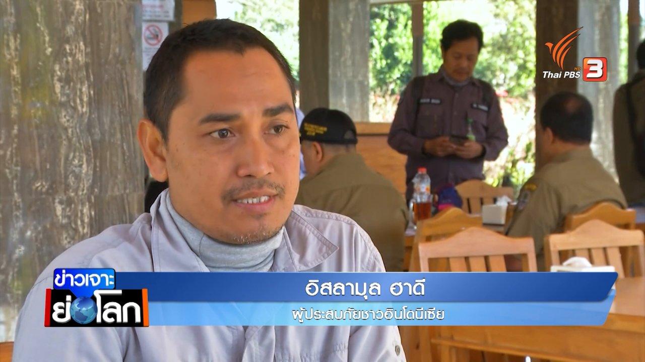 ข่าวเจาะย่อโลก - ย้อนรอยแผ่นดินไหวเกาะลอมบอก ชาวอินโดนีเซียไร้ที่อยู่อาศัย