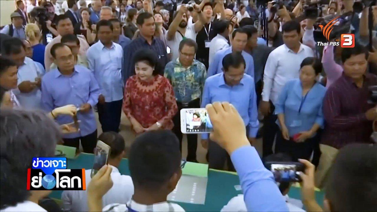 ข่าวเจาะย่อโลก - เลือกตั้งกัมพูชา ไร้คู่แข่ง ฉากบังหน้ารัฐบาลสมเด็จฮุนเซน