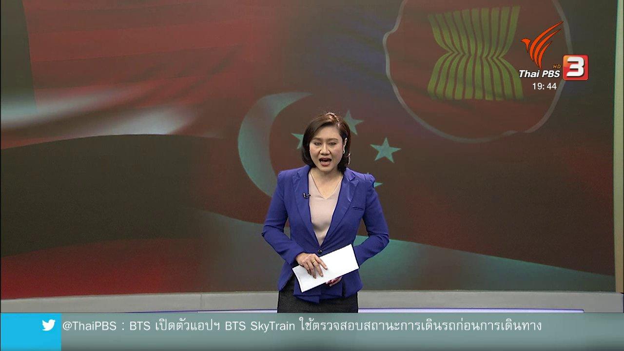 ข่าวค่ำ มิติใหม่ทั่วไทย - วิเคราะห์สถานการณ์ต่างประเทศ : อาเซียนร่วมมือรัสเซีย ความปลอดภัยไซเบอร์
