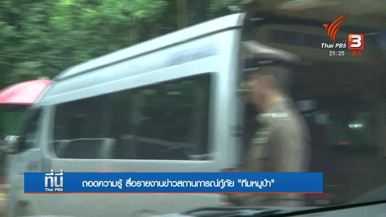 """ที่นี่ Thai PBS - ถอดความรู้ """"สื่อทำข่าวกู้ภัยทีมหมูป่าฯ"""""""