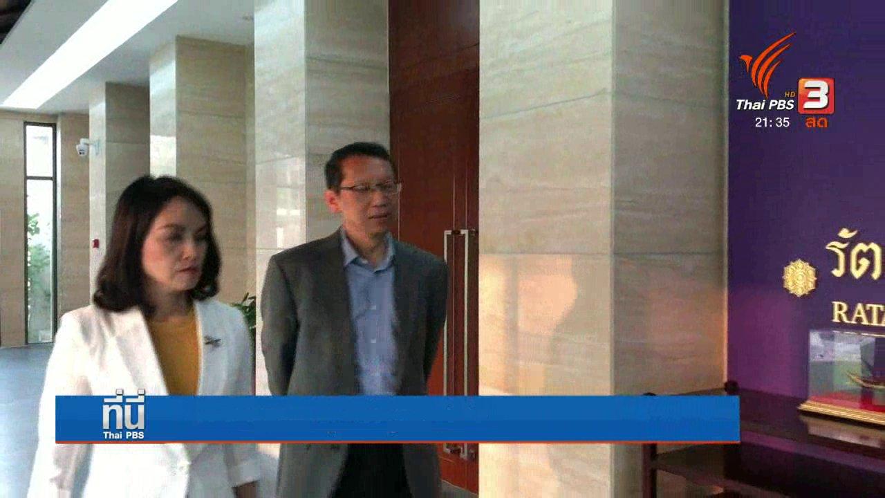 ที่นี่ Thai PBS - 40 ปี ปฏิรูปเศรษฐกิจจีนสู่ความมั่งคั่ง