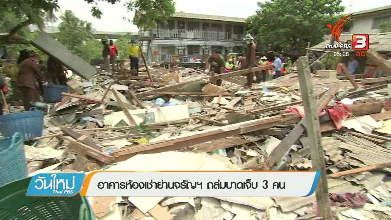 วันใหม่  ไทยพีบีเอส - อาคารห้องเช่าย่านจรัญฯ ถล่มบาดเจ็บ 3 คน