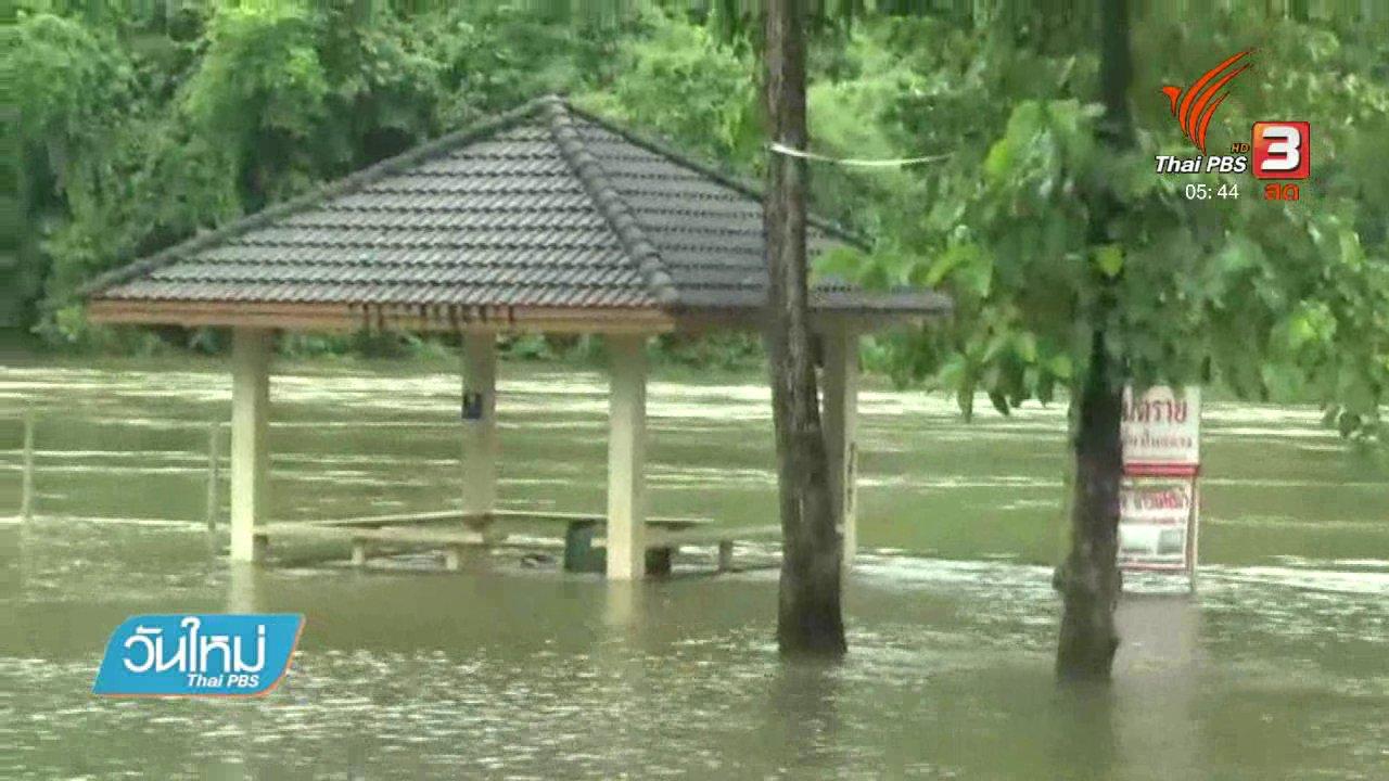 วันใหม่  ไทยพีบีเอส - น้ำท่วมทองผาภูมิหลังเขื่อนเร่งระบายน้ำ