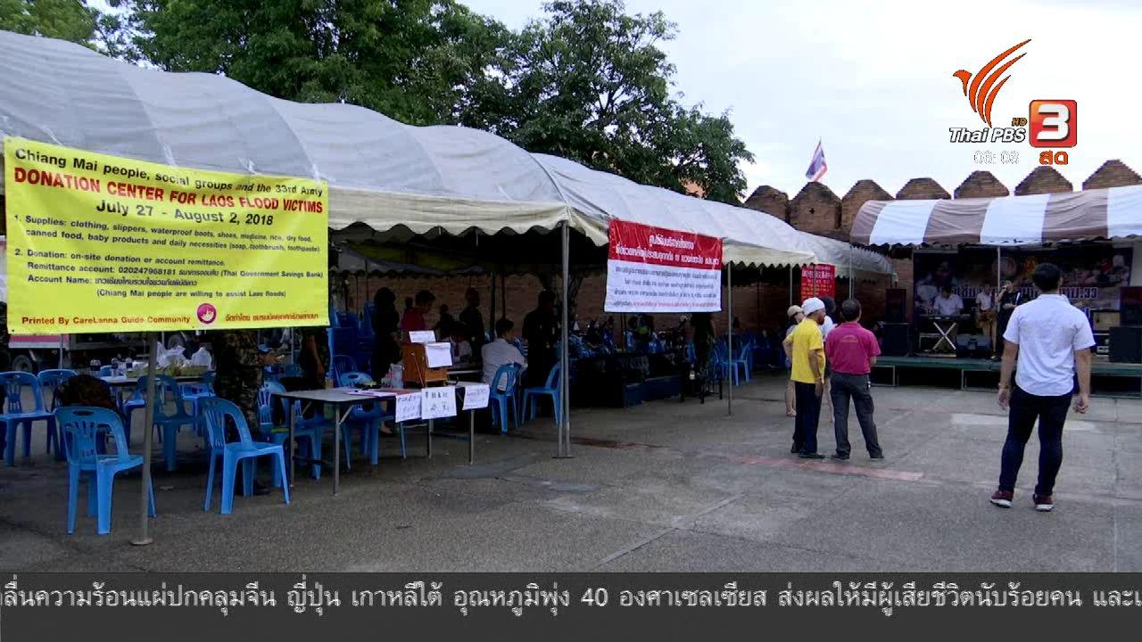 วันใหม่  ไทยพีบีเอส - เชียงใหม่ปิดศูนย์รับบริจาคสิ่งของช่วยผู้ประสบภัยประเทศลาว
