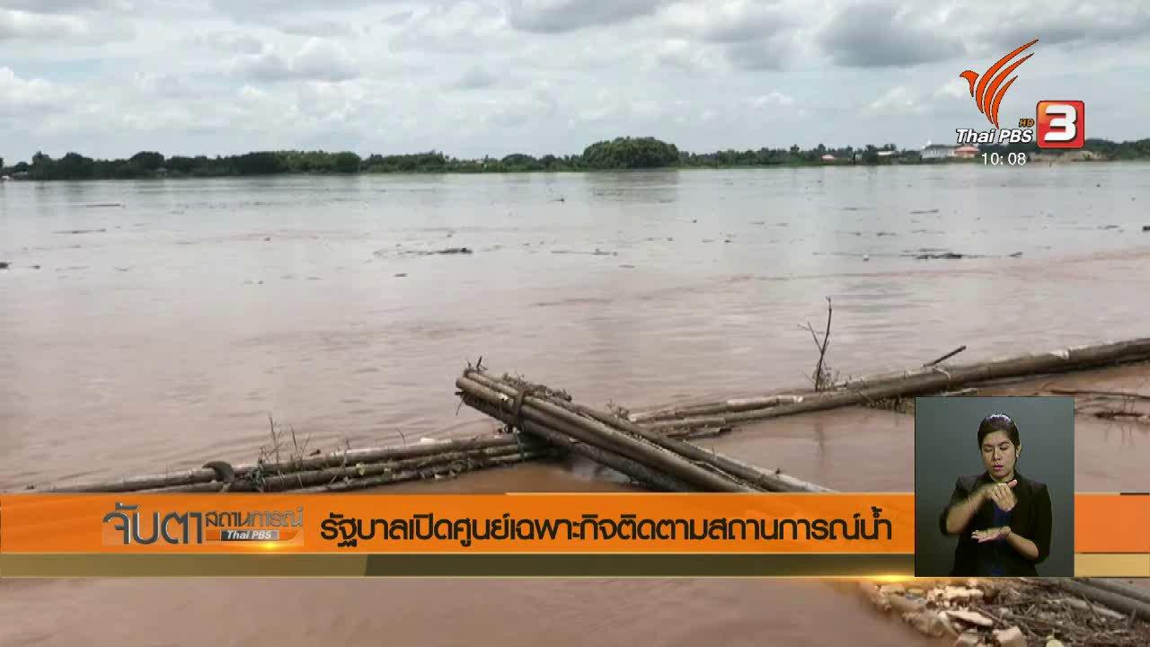 จับตาสถานการณ์ - รัฐบาลเปิดศูนย์เฉพาะกิจติดตามสถานการณ์น้ำ