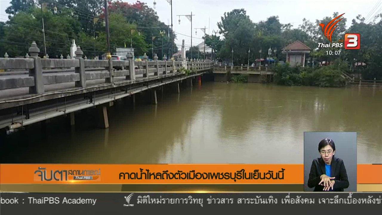 จับตาสถานการณ์ - คาดน้ำไหลถึงตัวเมืองเพชรบุรีในเย็นวันนี้