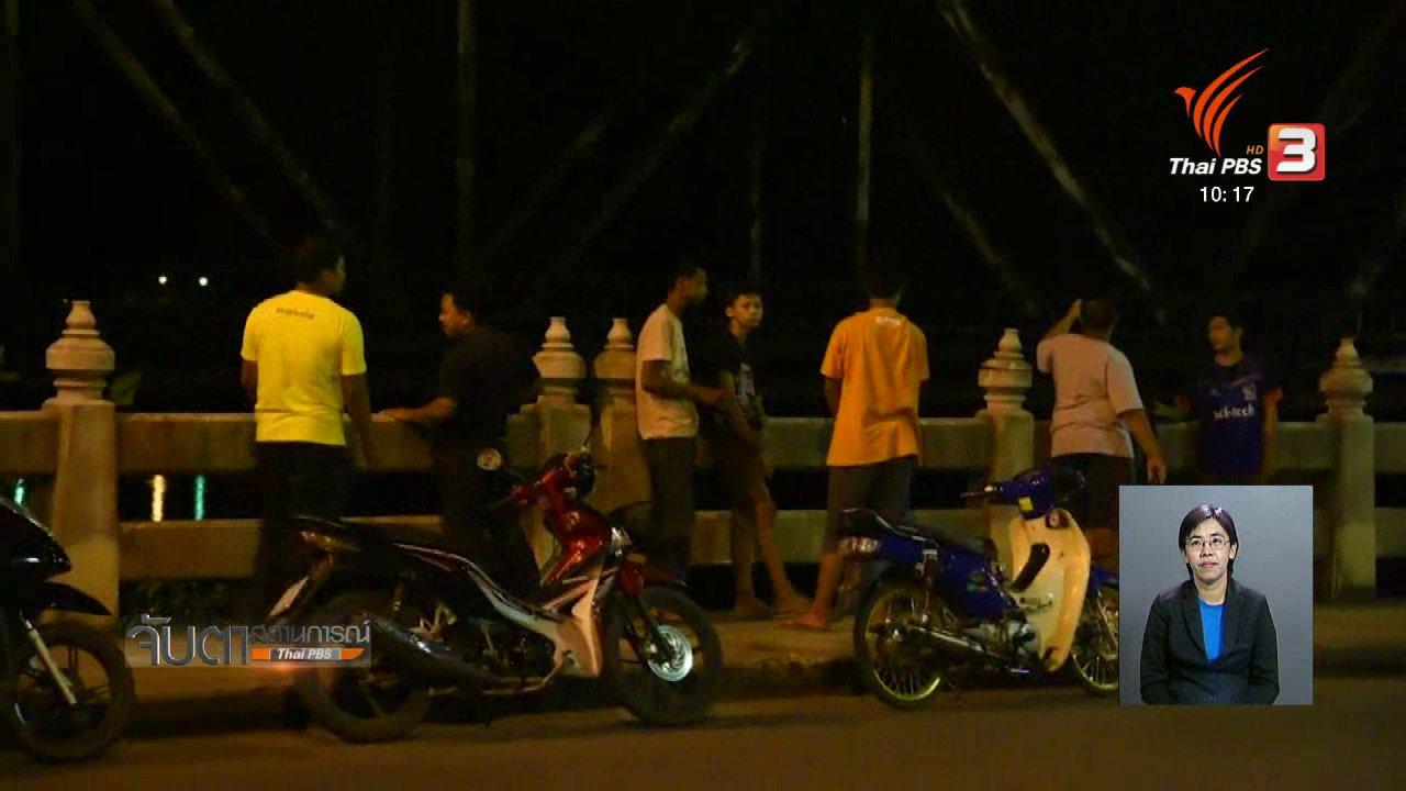 จับตาสถานการณ์ - ชาวบ้านมั่นใจเขตเมืองเพชรบุรีน้ำไม่ท่วมหนัก