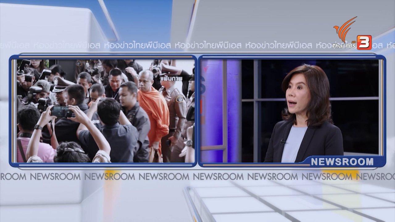 ห้องข่าว ไทยพีบีเอส NEWSROOM - สะสางสำนักพุทธฯ ตัดตอนเงินทอนวัด