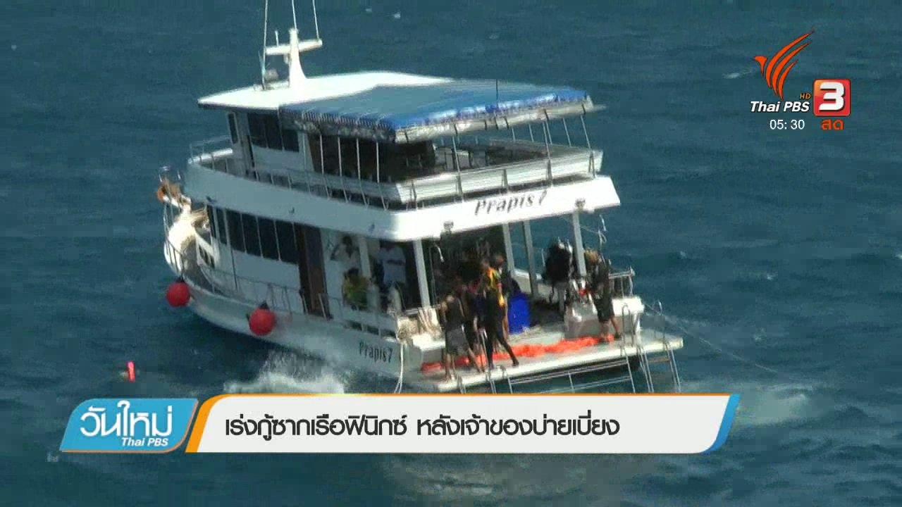 วันใหม่  ไทยพีบีเอส - เร่งกู้ซากเรือฟินิกซ์ หลังเจ้าของบ่ายเบี่ยง