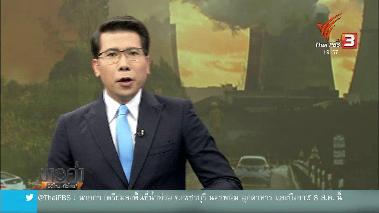 ข่าวค่ำ มิติใหม่ทั่วไทย - วิเคราะห์สถานการณ์ต่างประเทศ : วิกฤตโลกร้อนรุนแรง แม้คาร์บอนไดออกไซด์ลดลง