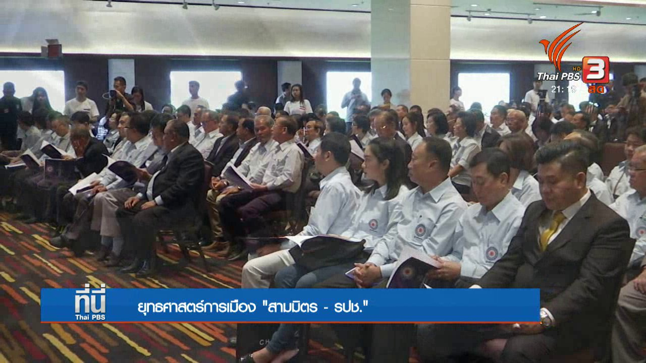 ที่นี่ Thai PBS - ยุทธศาสตร์กลุ่มสามมิตร และ รปช.
