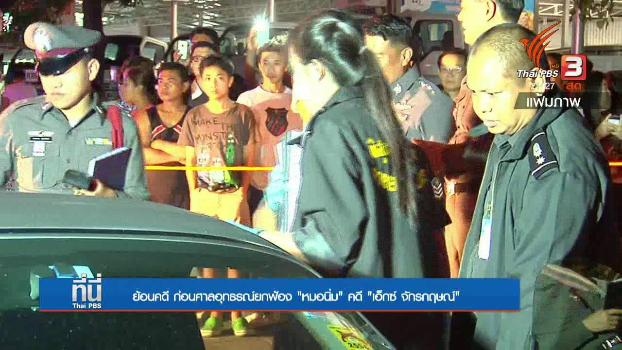 """ที่นี่ Thai PBS - ยกฟ้อง """"หมอนิ่ม"""" ยังผูกพัน """"เอ็กซ์ จักรกฤษณ์"""""""