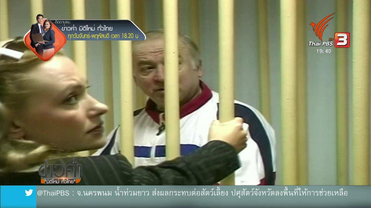 ข่าวค่ำ มิติใหม่ทั่วไทย - วิเคราะห์สถานการณ์ต่างประเทศ : สหรัฐฯ เตรียมคว่ำบาตรรัสเซีย