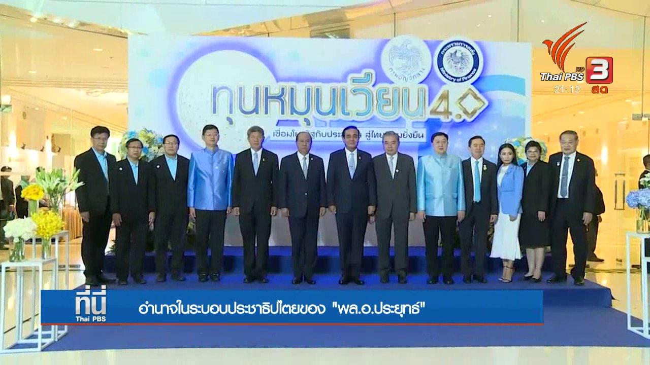 """ที่นี่ Thai PBS - อำนาจในระบอบประชาธิปไตย """"พล.อ.ประยุทธ์"""""""