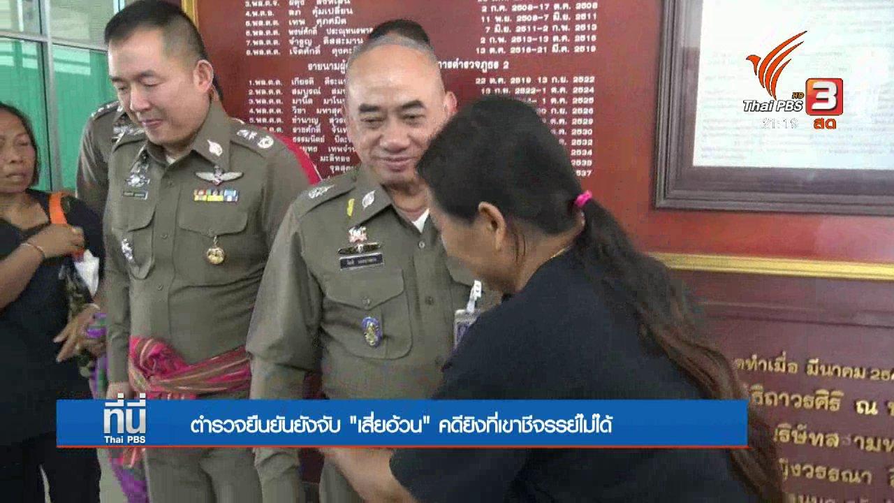 """ที่นี่ Thai PBS - ยังจับ """"เสี่ยอ้วน"""" ไม่ได้"""