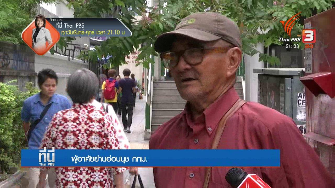 ที่นี่ Thai PBS - ปัญหาผู้ป่วยจิตเวชข้างถนน