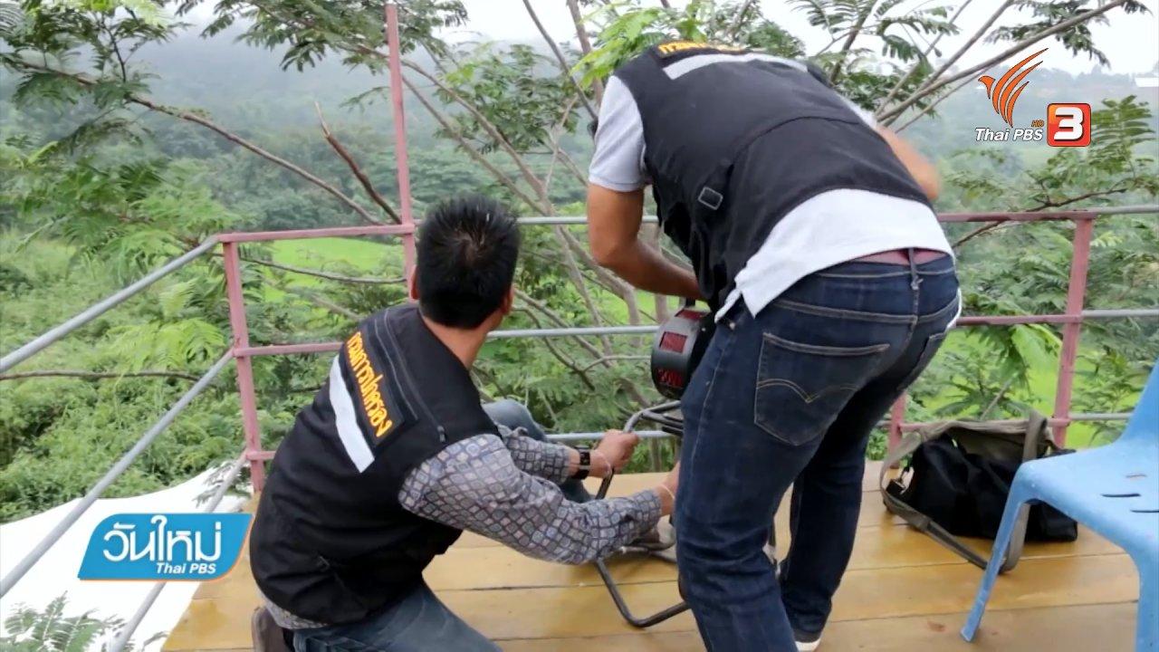 วันใหม่  ไทยพีบีเอส - ซ้อมอพยพชาวภูทับเบิกกว่า 20 ครอบครัว จ.เพชรบูรณ์
