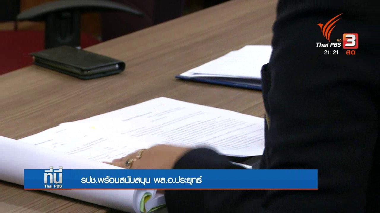 """ที่นี่ Thai PBS - รปช. สนับสนุน """"พล.อ.ประยุทธ์"""" เป็นนายกฯ รอบ 2"""