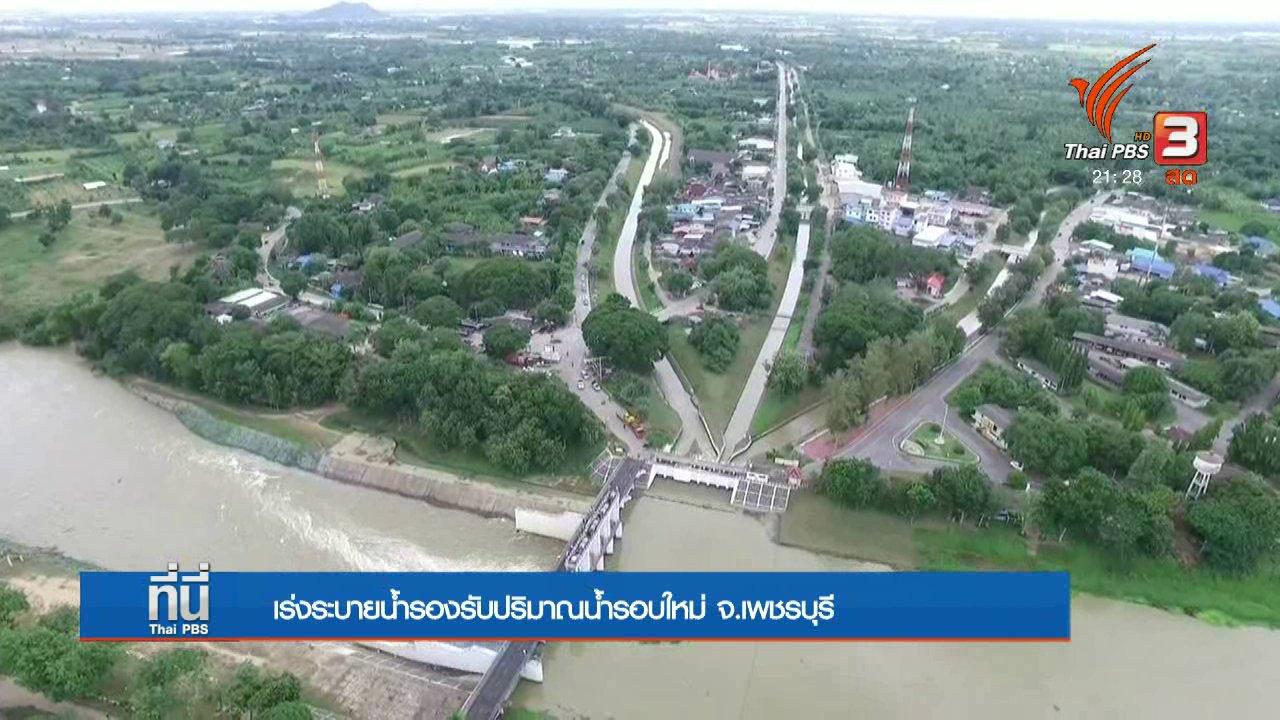 ที่นี่ Thai PBS - เร่งขุดคลองระบายน้ำ ผันน้ำก่อนถึงเมืองเพชรบุรี
