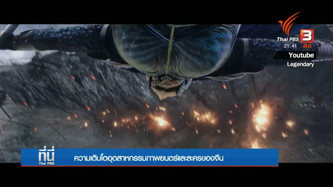 ที่นี่ Thai PBS - เยือนโรงถ่ายหนังย้อนยุค กรุงปักกิ่ง