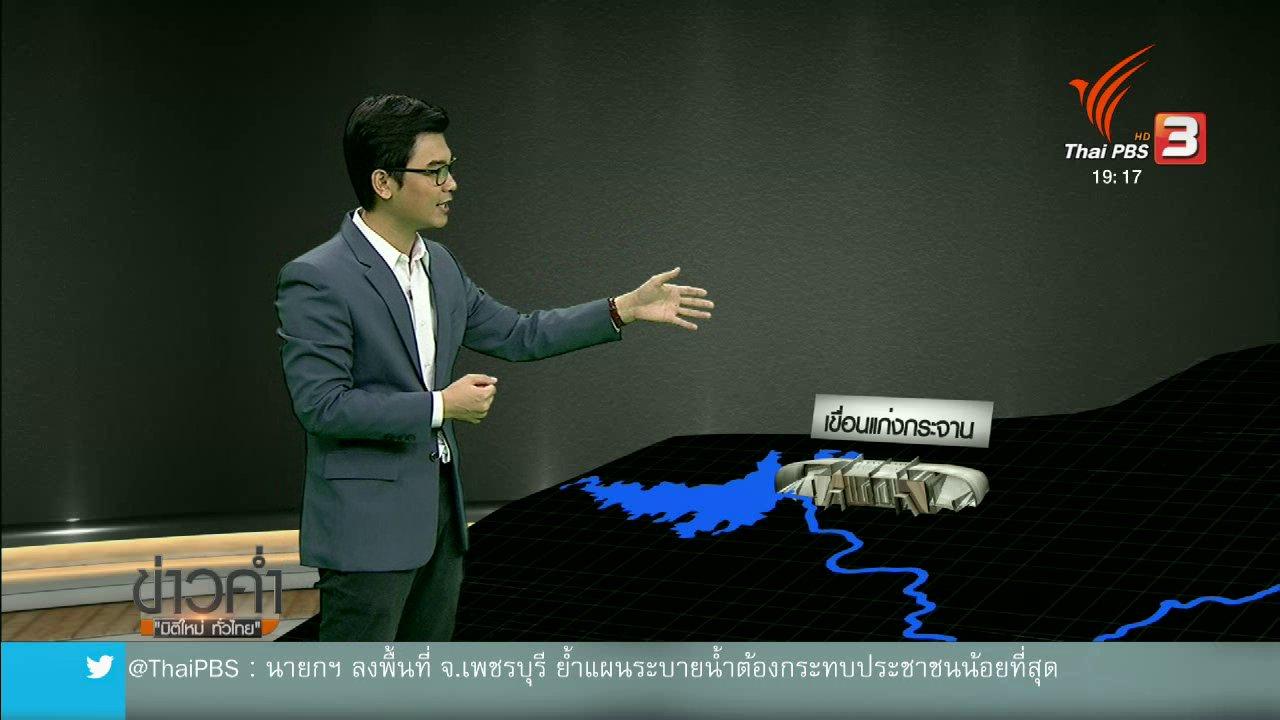 ข่าวค่ำ มิติใหม่ทั่วไทย - Immersive : เส้นทางระบายน้ำและสถานการณ์น้ำ จ.เพชรบุรี