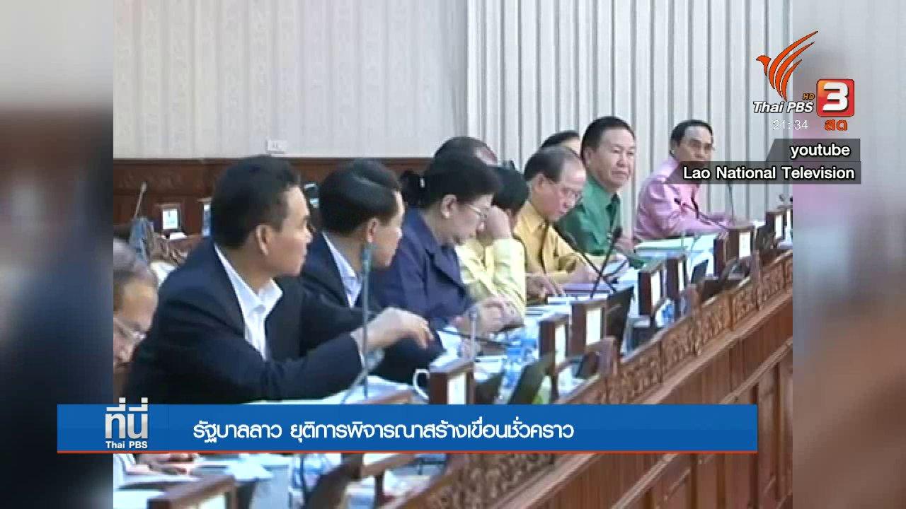 ที่นี่ Thai PBS - นายกฯ ลาว ยุติอนุมัติเขื่อนชั่วคราว