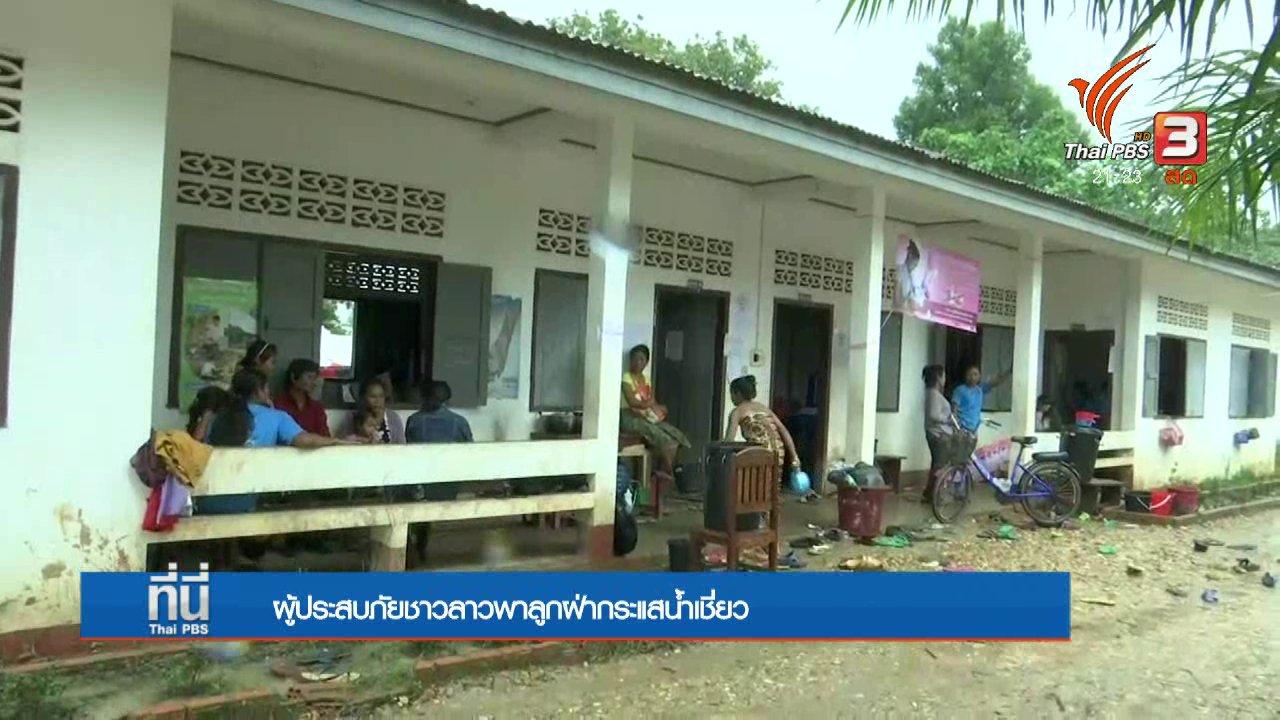 ที่นี่ Thai PBS - ผู้ประสบภัยชาวลาวพาลูกฝ่ากระแสน้ำเชี่ยว