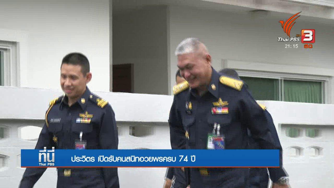 """ที่นี่ Thai PBS - พล.อ.ประวิตร """"เปิดบ้าน"""" คนสนิทอวยพรวันเกิด"""