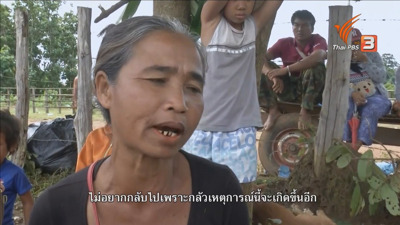 ห้องข่าว ไทยพีบีเอส NEWSROOM - นักข่าวกับผู้ประสบภัยในลาว