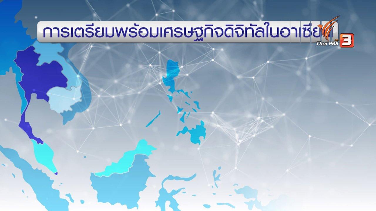 ข่าวเจาะย่อโลก - อาเซียน ตั้งเป้าเป็นสังคมดิจิทัล