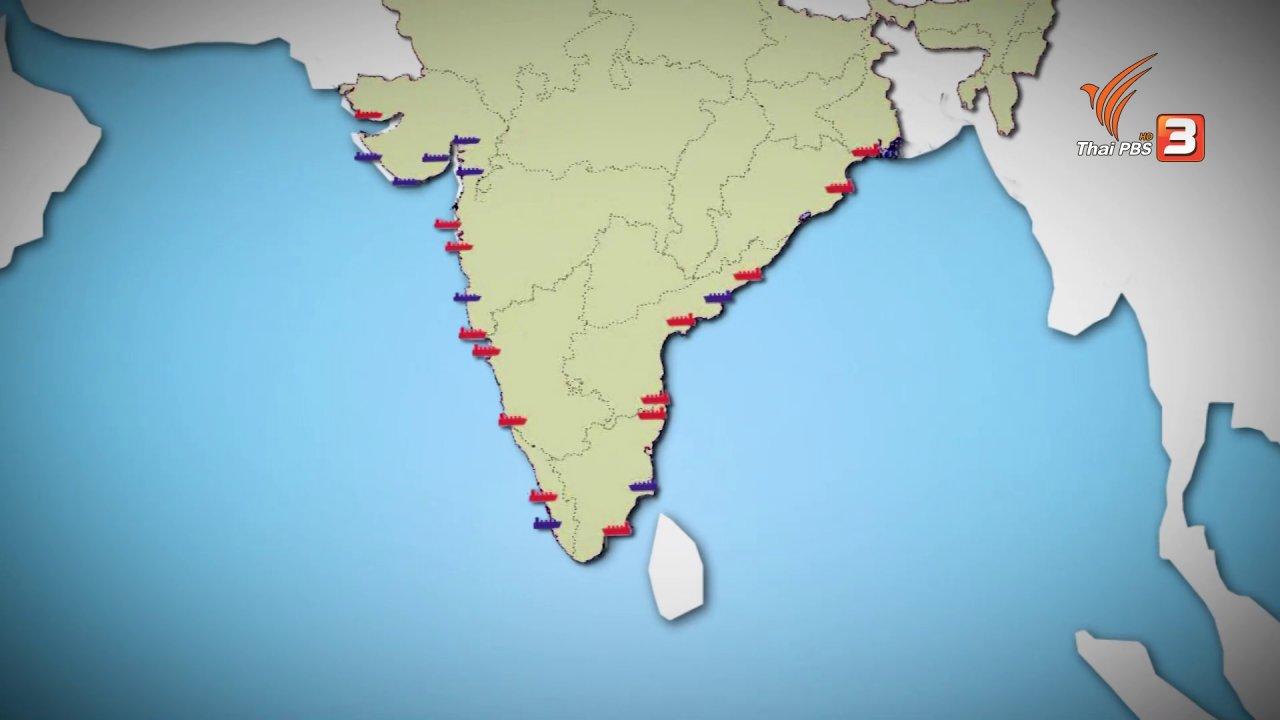 """ข่าวเจาะย่อโลก - จุดแข็ง """"อินเดีย"""" ตลาดเปิดกว้างทุกอุตสาหกรรม"""