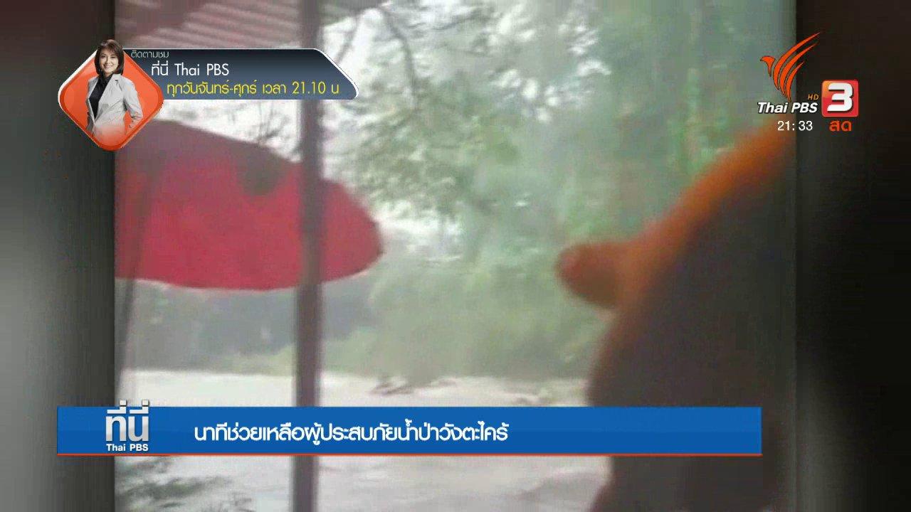 ที่นี่ Thai PBS - นาทีช่วยเหลือผู้ประสบภัยน้ำป่าวังตะไคร้