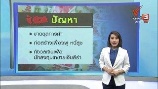 ที่นี่ Thai PBS สัญญาณเตือน วิกฤตค่าเงินลีรา