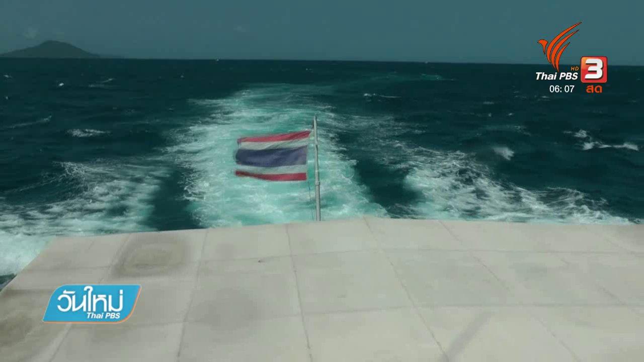 วันใหม่  ไทยพีบีเอส - เตรียมฟ้องเรียกค่ากู้เรือฟินิกส์ 10 ล้านบาท