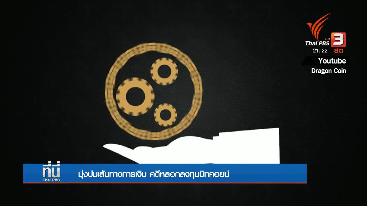 ที่นี่ Thai PBS - คดีหลอกลงทุนบิทคอยน์