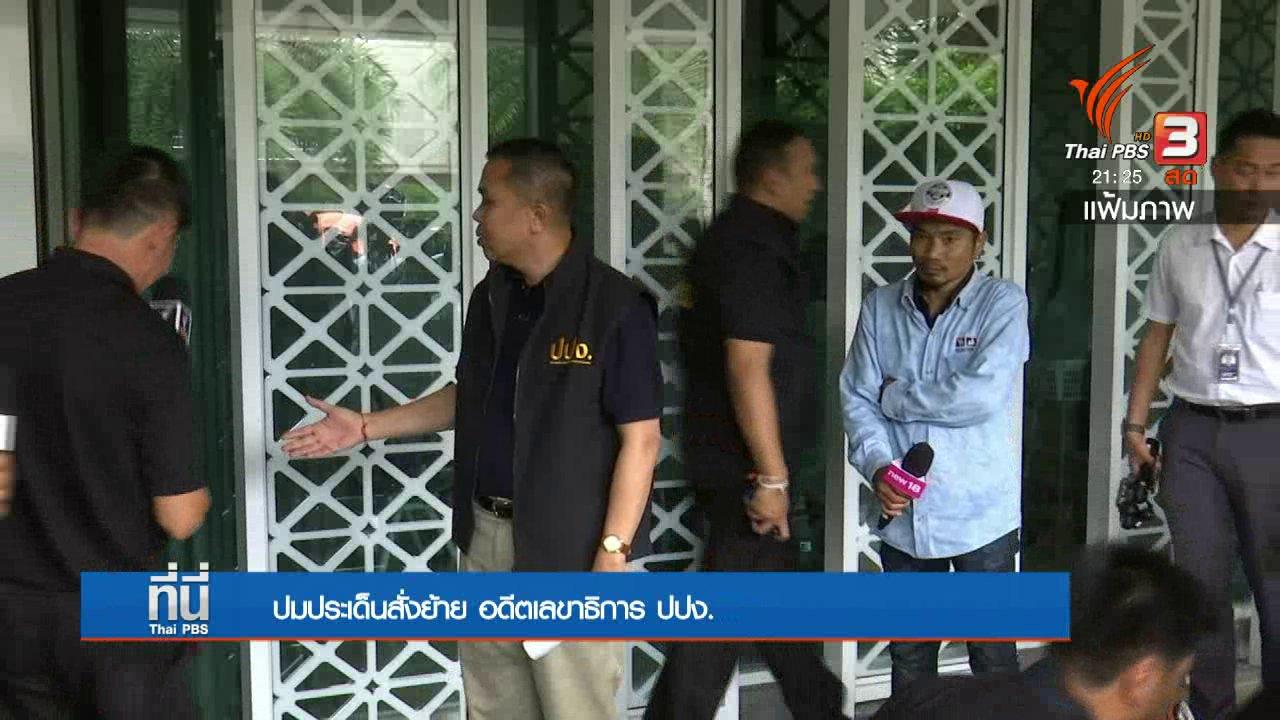 ที่นี่ Thai PBS - ปมประเด็นย้าย อดีตเลาขาธิการ ปปง.