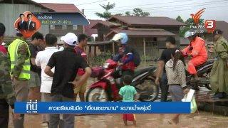"""ที่นี่ Thai PBS ลาวเตรียมรับมือ """"เขื่อนเซขะหมาน"""" ระบายน้ำพรุ่งนี้"""