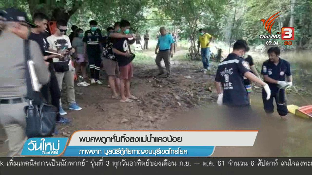วันใหม่  ไทยพีบีเอส - พบศพถูกหั่นทิ้งลงแม่น้ำแควน้อย