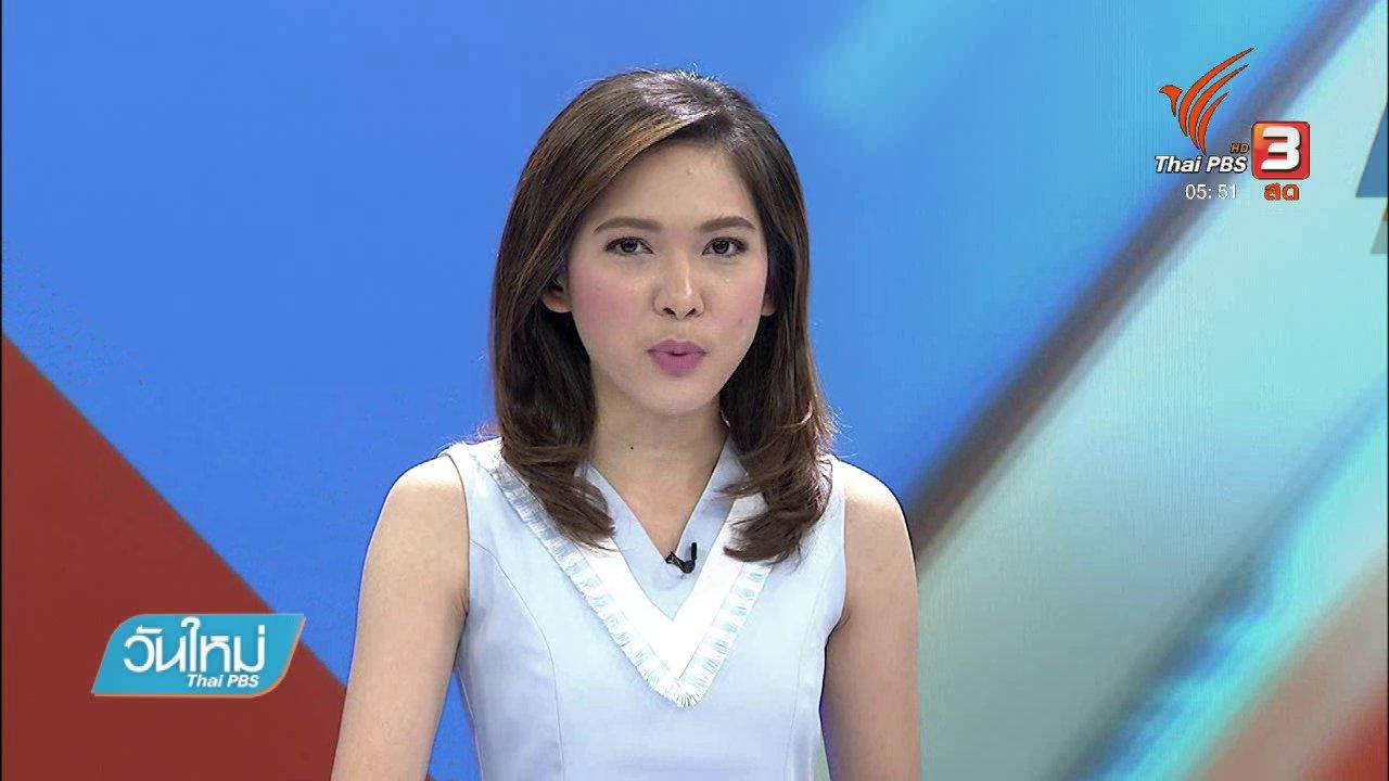 วันใหม่  ไทยพีบีเอส - เทศบาลตำบลวังกะเตือนระวังดินถล่มซ้ำ จ.กาญจนบุรี