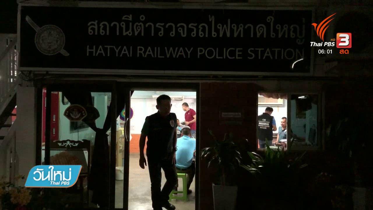 วันใหม่  ไทยพีบีเอส - ไล่ตำรวจค้ายาบ้าออกจากราชการ จ.ยะลา