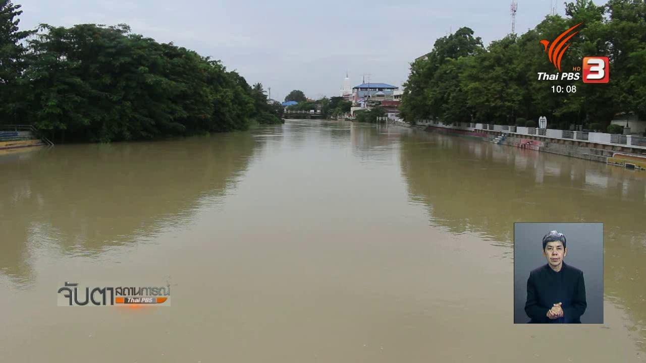 จับตาสถานการณ์ - ตัวเมืองเพชรบุรีพ้นวิกฤตน้ำท่วม