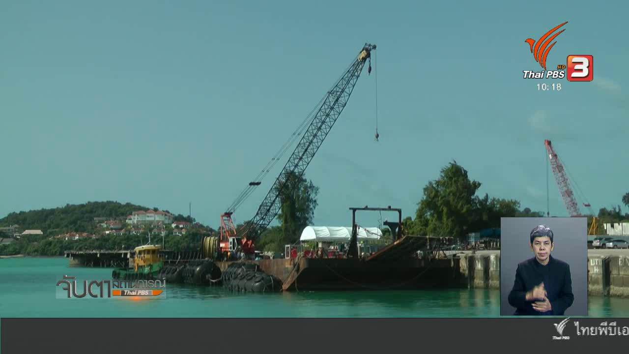 """จับตาสถานการณ์ - กู้ซากเรือ """"ฟินิกซ์"""" ขึ้นจากทะเล จ.ภูเก็ต"""