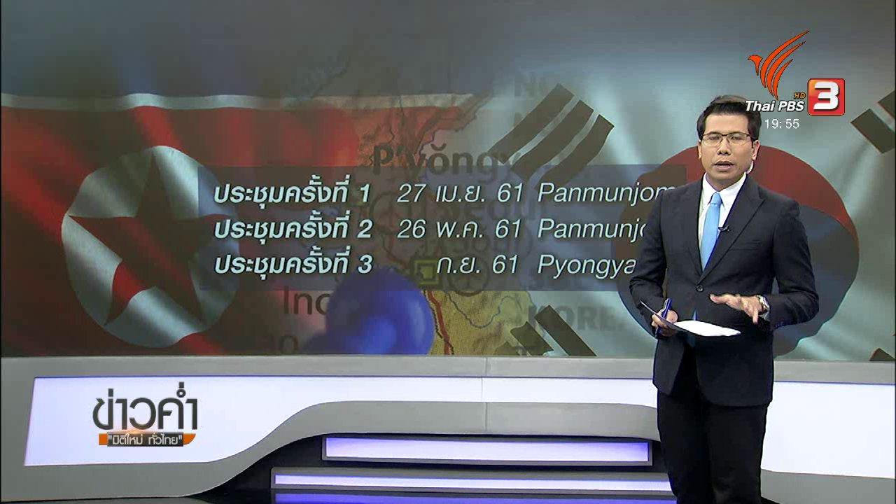 ข่าวค่ำ มิติใหม่ทั่วไทย - วิเคราะห์สถานการณ์ต่างประเทศ : 2 เกาหลี ตกลงจัดประชุมสุดยอดผู้นำ ก.ย.นี้