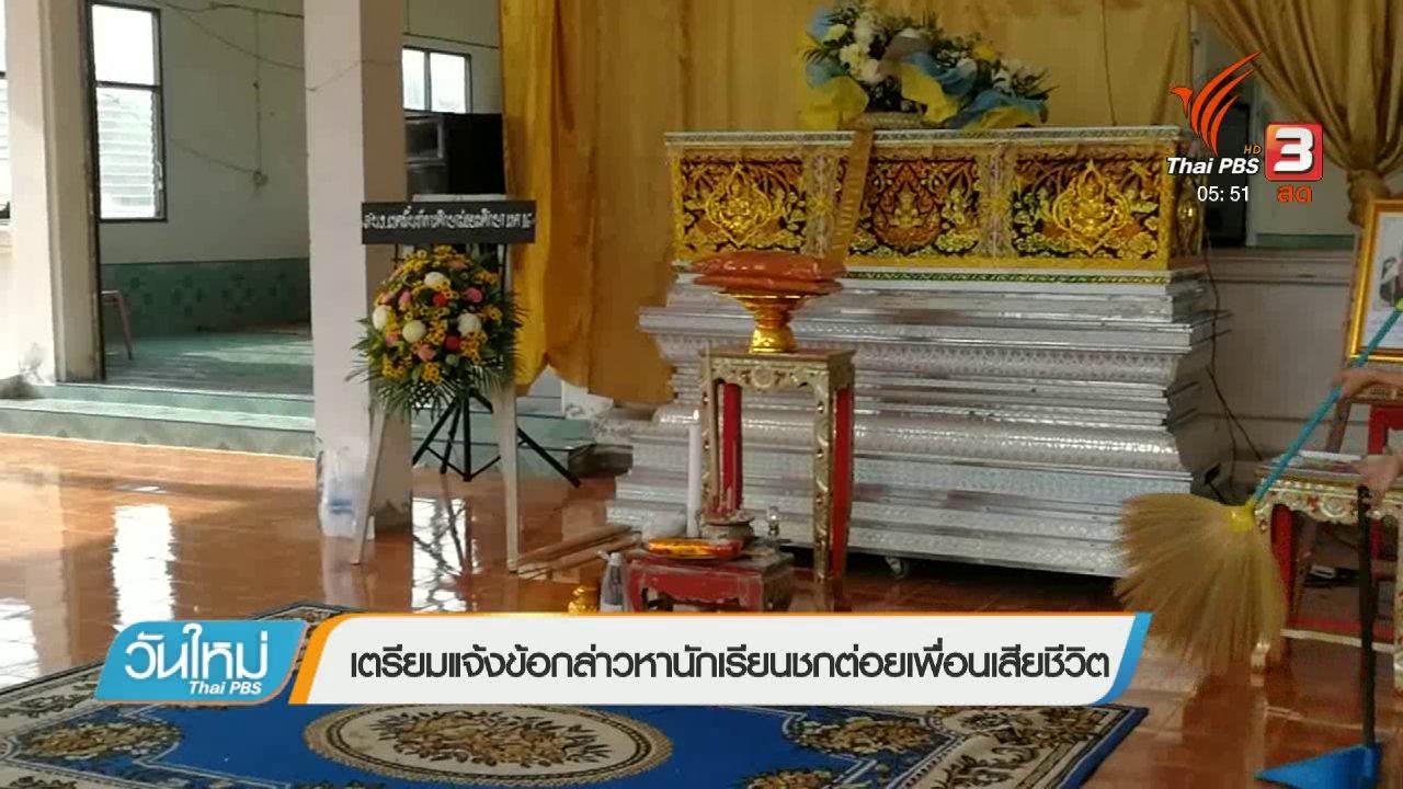 วันใหม่  ไทยพีบีเอส - เตรียมแจ้งข้อกล่าวหานักเรียนชกต่อยเพื่อนเสียชีวิต