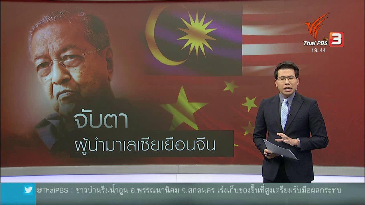 ข่าวค่ำ มิติใหม่ทั่วไทย - วิเคราะห์สถานการณ์ต่างประเทศ : จับตาผู้นำมาเลเซียเยือนจีนฟื้นเศรษฐกิจ
