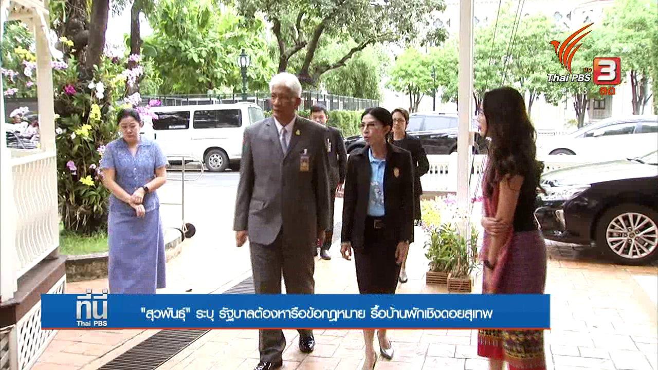 ที่นี่ Thai PBS - มติกรรมการฯให้รื้อบ้าน - อาคารเชิงดอยสุเทพ