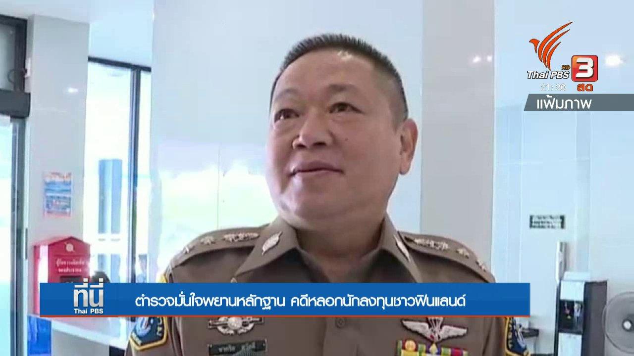 ที่นี่ Thai PBS - ผู้ถูกกล่าวหา ฉ้อโกงบิตคอยน์ รับทราบข้อกล่าวหาปลายเดือนนี้