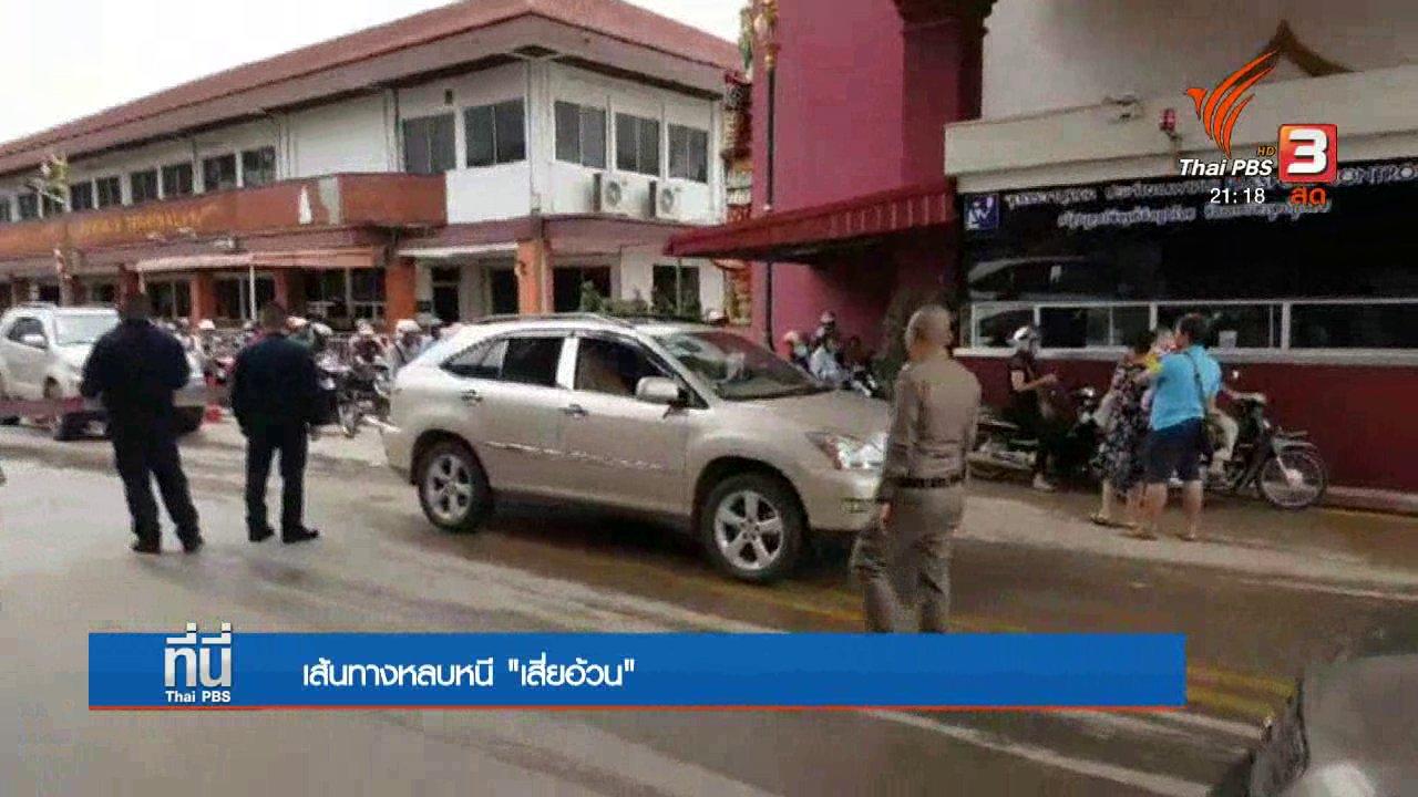 """ที่นี่ Thai PBS - เส้นทางหลบหนี """"เสี่ยอ้วน"""""""