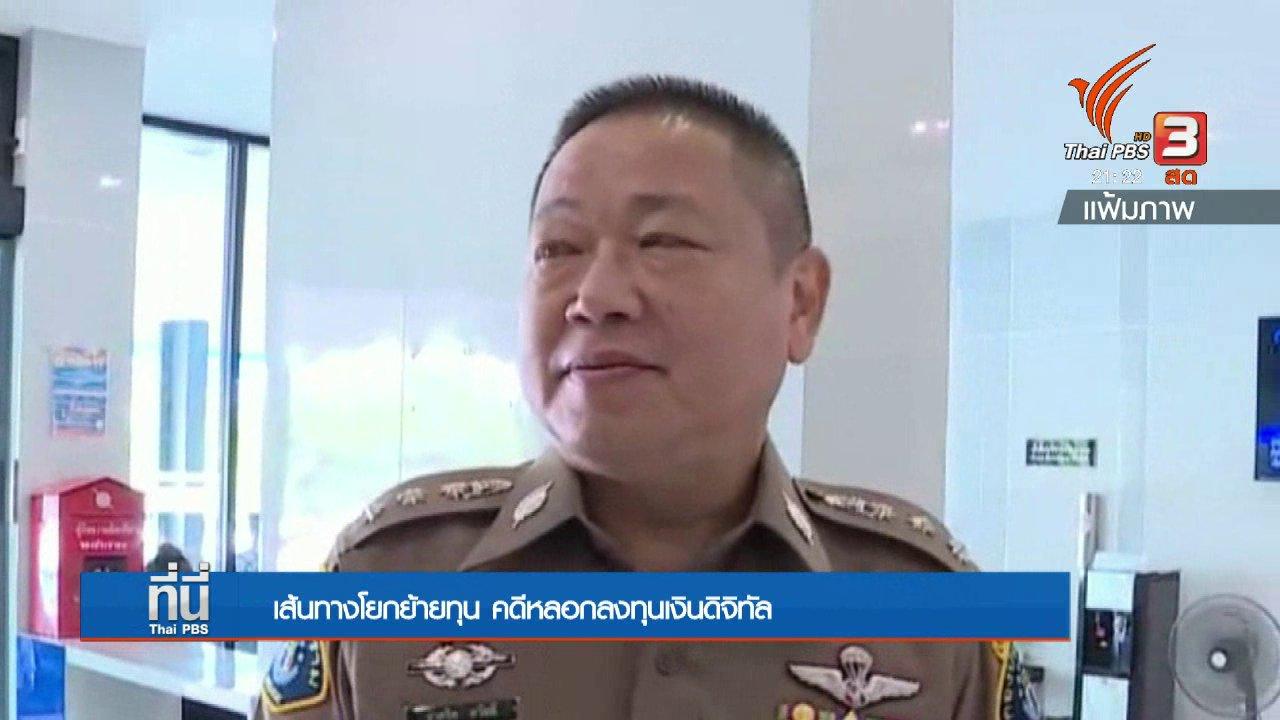 ที่นี่ Thai PBS - เส้นทางโยกย้ายทุน โกงเงินดิจิทัลนักลงทุนฟินเเลนด์